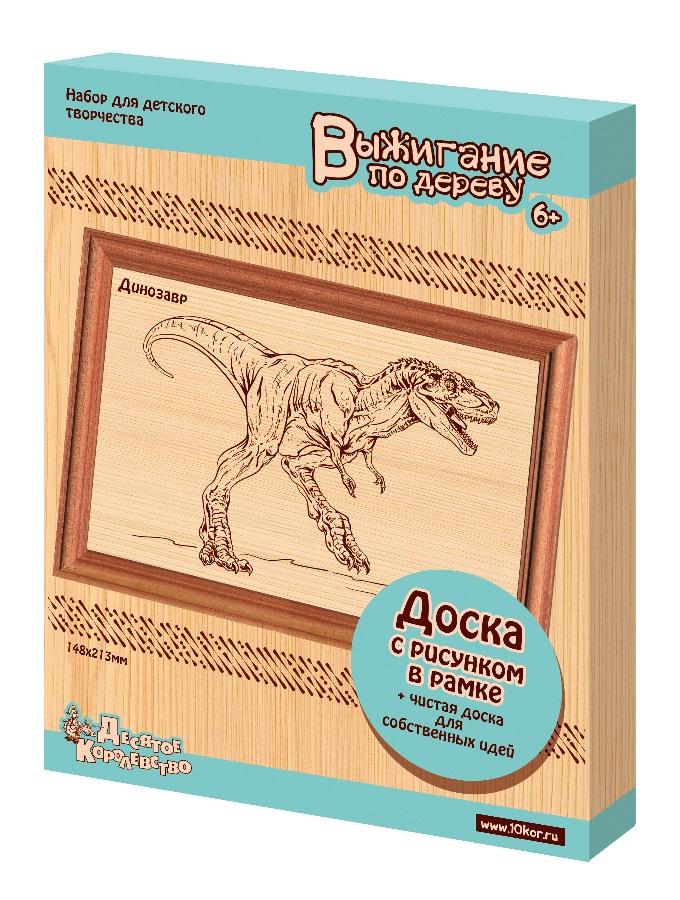 Доска для выжигания по дереву в рамке Динозавр - Apoi.ru