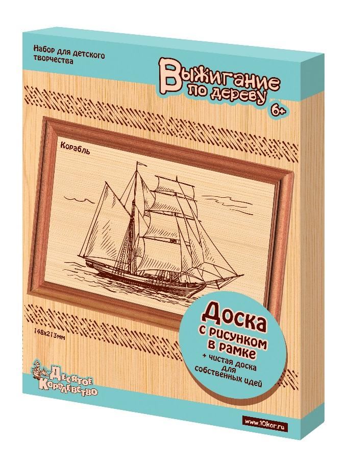 Доска для выжигания по дереву в рамке Корабль - Apoi.ru
