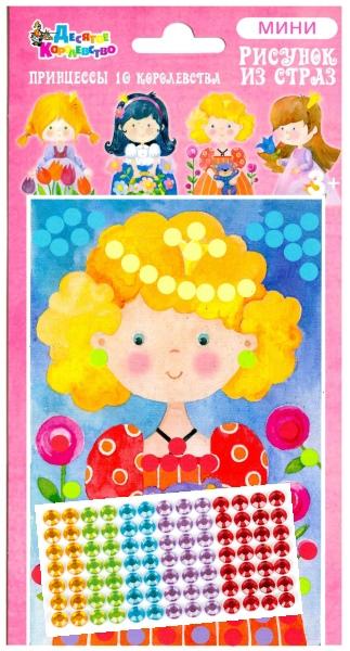 Рисунок из страз «Принцессы 10 королевства «Мила»