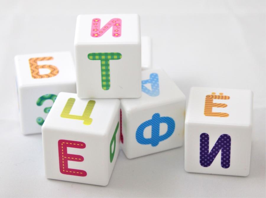 Кубики Весёлый алфавит 12 штук