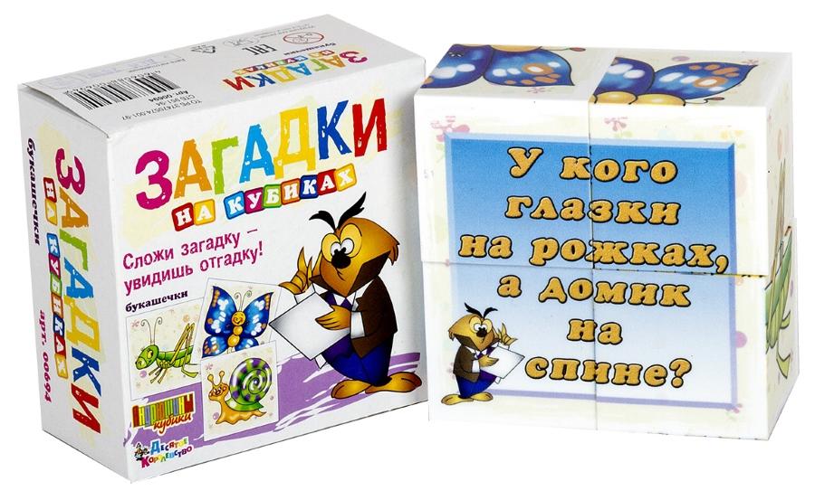 Пластмассовые кубики с загадками Букашечки