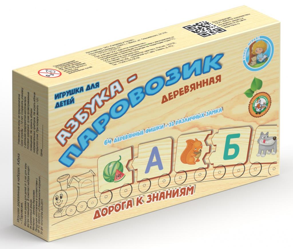 Азбука-Паровозик