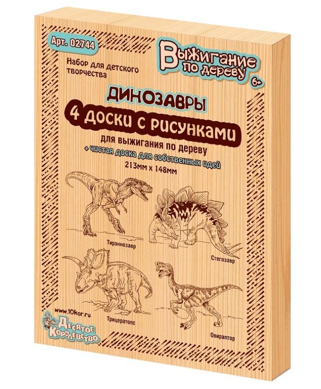 Доски для выжигания 5 шт серия «Динозавры»