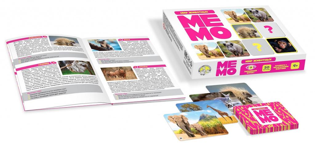 Игра МЕМО «Мир животных»