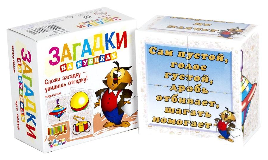 Пластмассовые кубики с загадками Игрушки