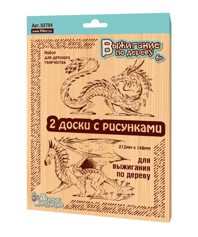 Доски для выжигания«Драконы»