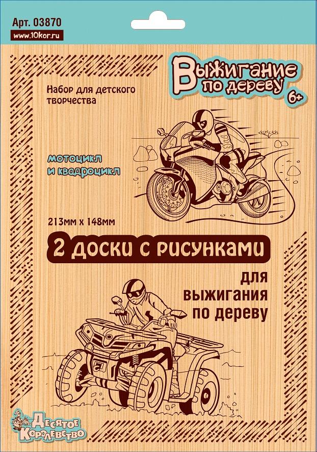 Доски для выжигания «Квадроцикл и Мотоцикл» (2 шт.)