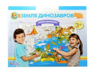 Плакат-раскраска «Земля динозавров»