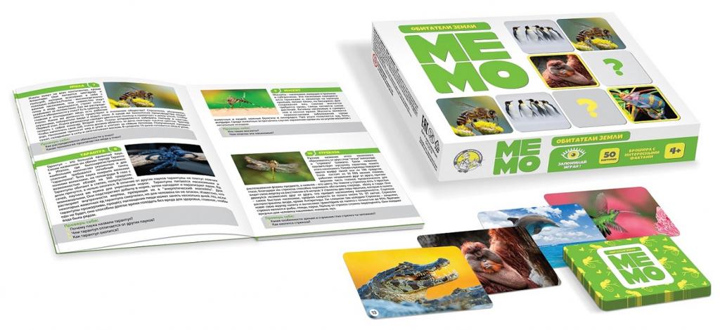 Игра МЕМО «Обитатели земли»