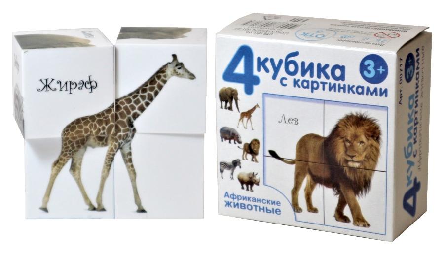 Пластмассовые кубики с картинками 4 штуки