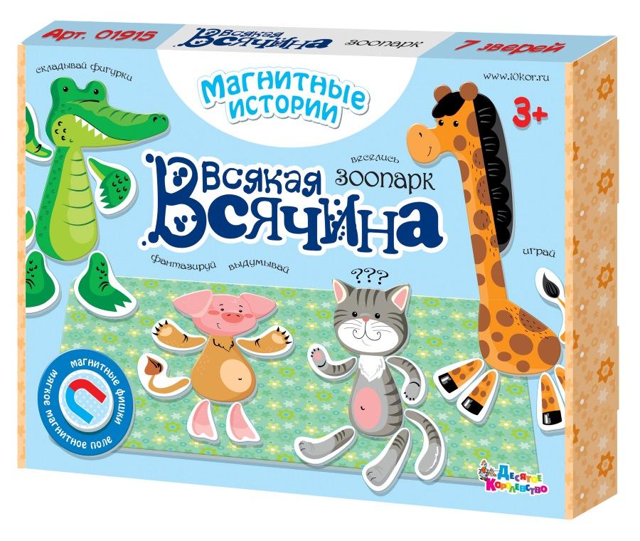 Игра магнитная Всякая всячина, Зоопарк 7 зверей
