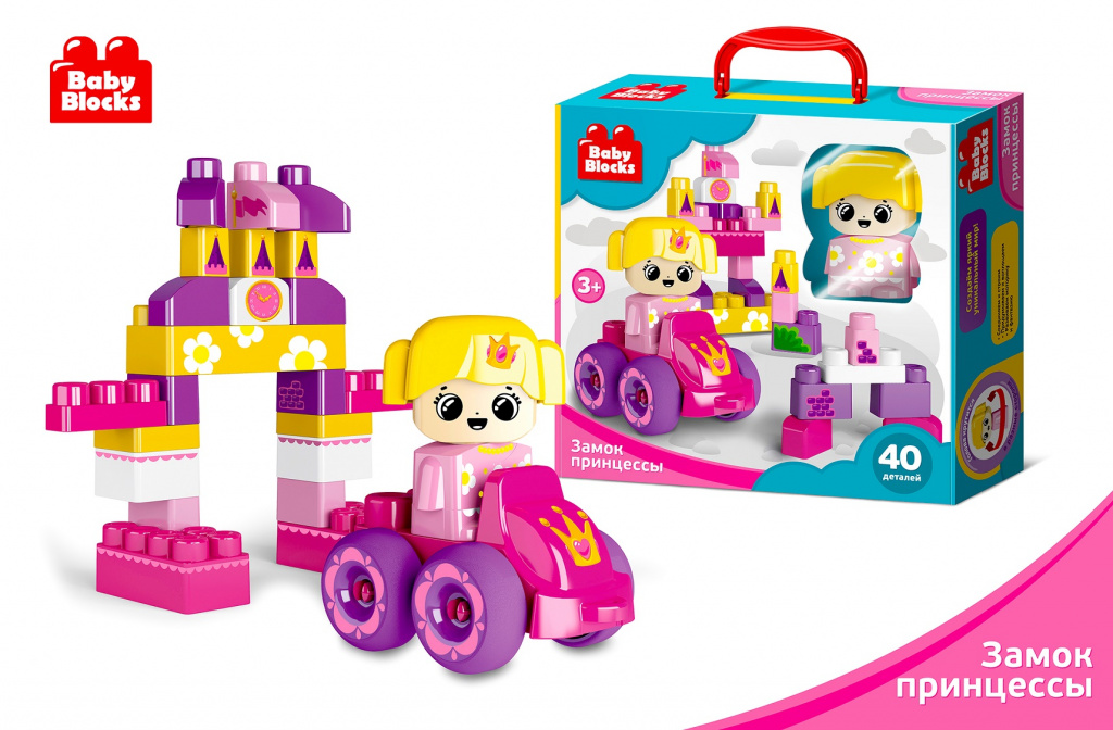 Детский конструктор BabyBlocks Замок принцессы