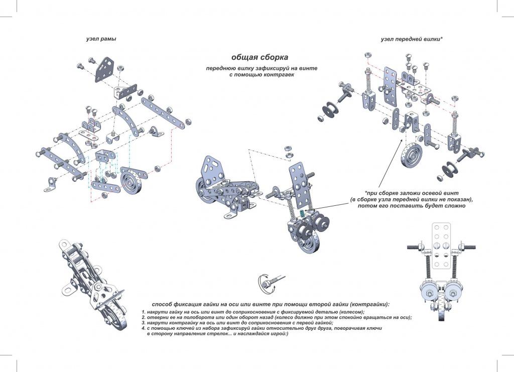 Инструкция, схема сборки и