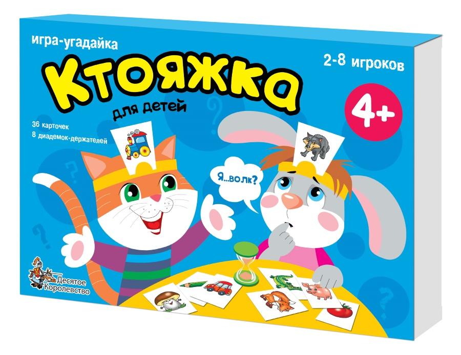 Настольная игра-угадайка Ктояжка