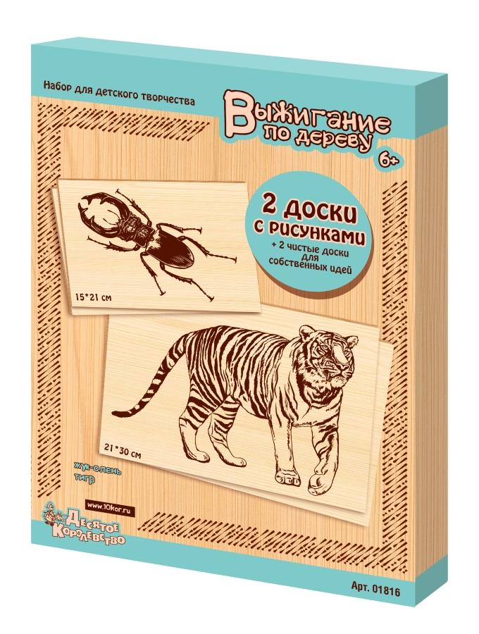 Набор досок для выжигания А5 и А4 формата Жук-олень, Тигр, 4штуки