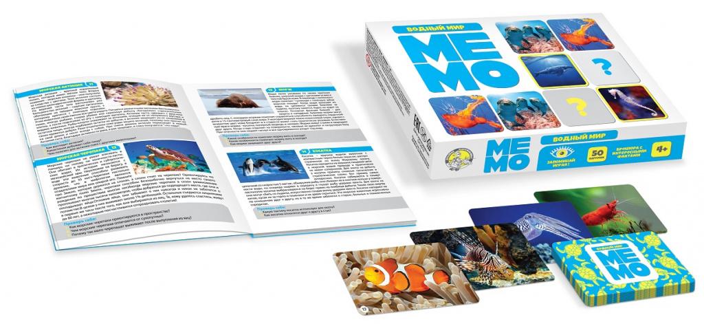 Игра МЕМО «Водный мир»