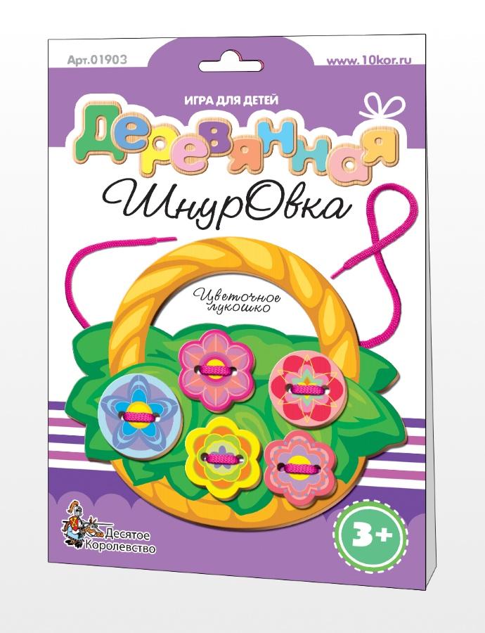 шнуровка деревянная для детей Цветочное лукошко