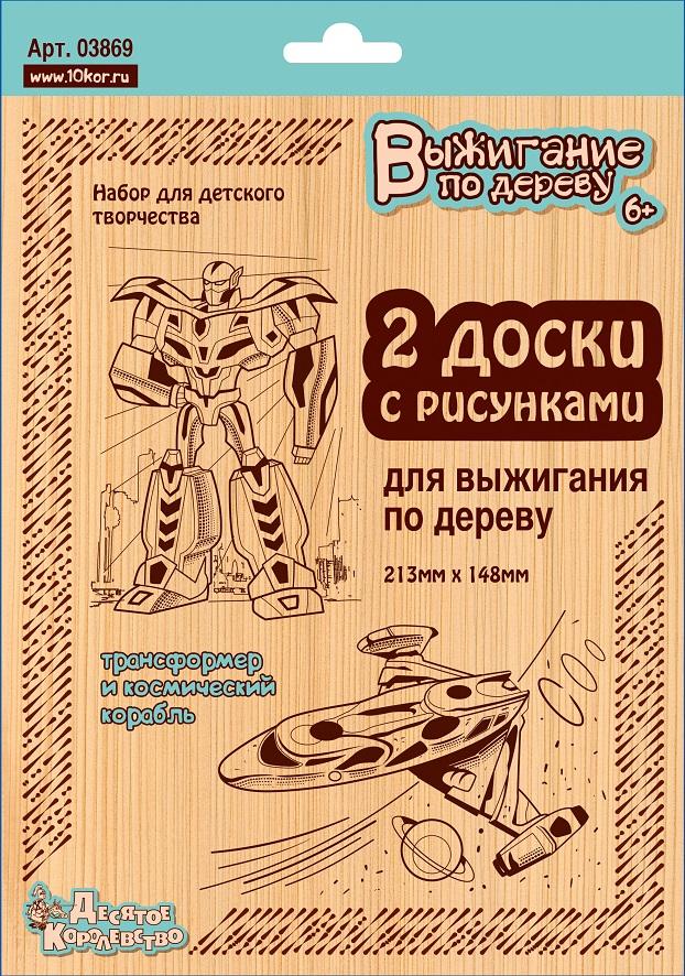Доски для выжигания «Трансформер и космический корабль» (2 шт.)