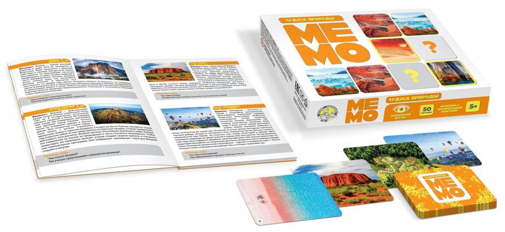 Игра МЕМО «Чудеса природы»