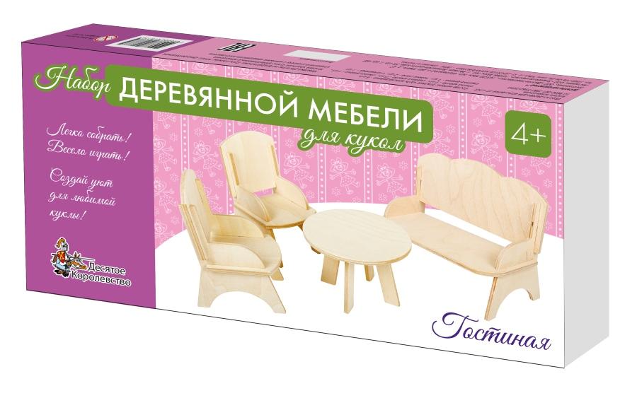 Мебель деревянная для кукол Гостиная