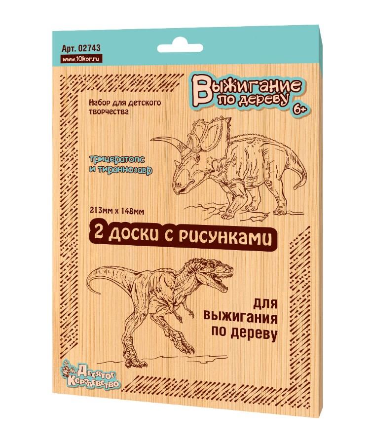 Доски для выжигания «Трицератопс и Тираннозавр»