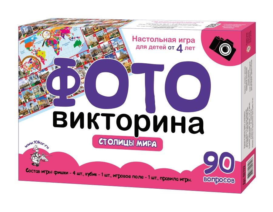 Настольная игра-ходилка ФОТОвикторина «Столицы мира» для детей старше 7 лет