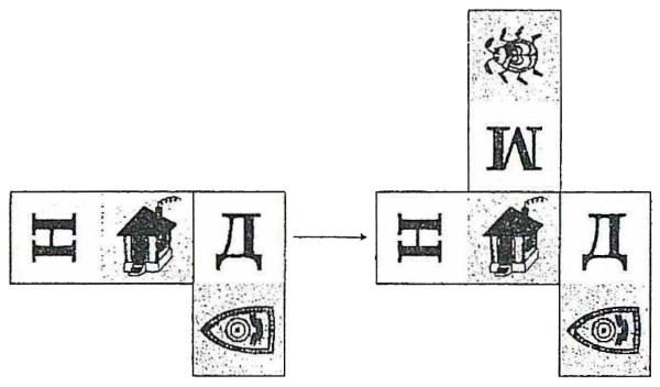 Домино Буквы