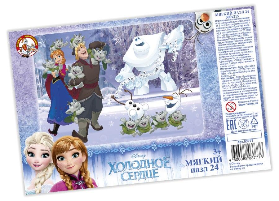 Мягкий пазл Холодное сердце - Apoi.ru
