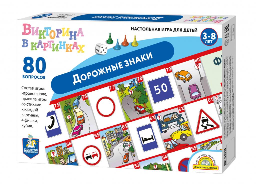 igra_nastolnaya_khodilka_viktorina_v_kartinkakh_dorozhnye_znaki.jpeg