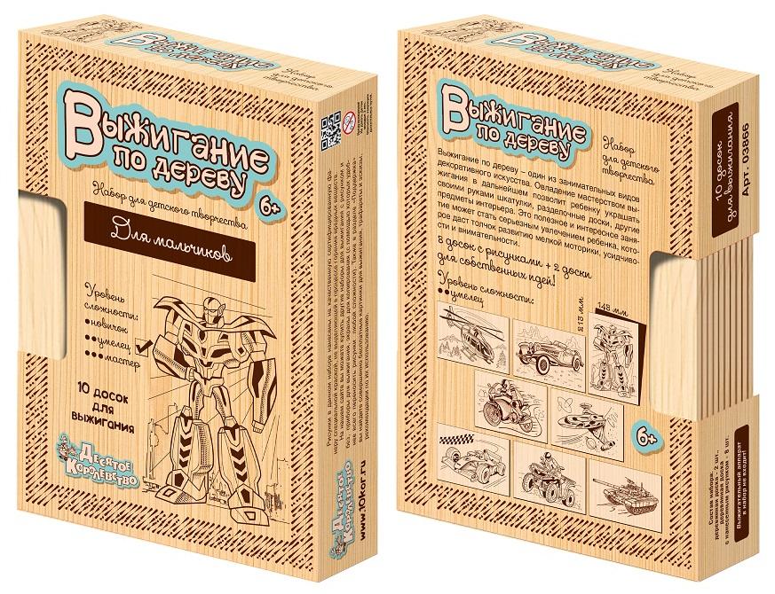 Доски для выжигания «Для мальчиков» (10 шт.). Уровень сложности - «умелец»