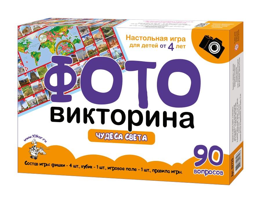 Настольная игра-ходилка ФОТОвикторина «Чудеса света» для детей старше 7 лет