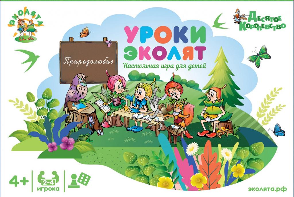 nastolnaya_igra_khodilka_uroki_ekolyat_4.jpg