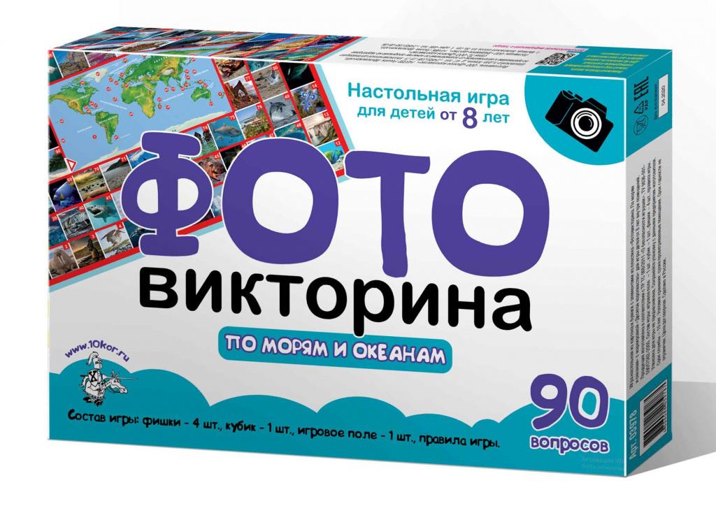 nastolnaya_igra_khodilka_po_moryam_i_okeanam_fotoviktorina.jpeg