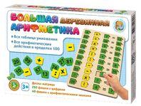 Настольная игра для детей большая деревянная арифметика