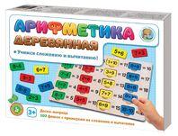 Настольная игра для детей Большая арифметика
